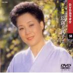 DVDカラオケ/島倉千代子2《全曲本人歌唱》