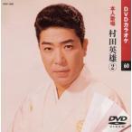 DVDカラオケ/村田英雄2《全曲本人歌唱》