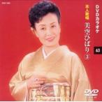 DVDカラオケ/美空ひばり3《全曲本人歌唱》