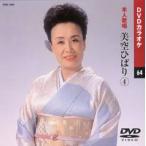 DVDカラオケ/美空ひばり4《全曲本人歌唱》