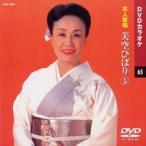 DVDカラオケ/美空ひばり5《全曲本人歌唱》