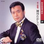 DVDカラオケ/細川たかし1《全曲本人歌唱》