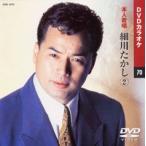 DVDカラオケ/細川たかし2《全曲本人歌唱》