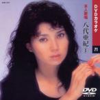 DVDカラオケ/八代亜紀1《全曲本人歌唱》