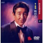 DVDカラオケ/鶴田浩二《全曲本人歌唱》