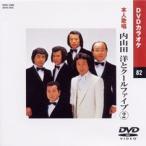 DVDカラオケ/内山田洋とクールファイブ2《全曲本人歌唱》
