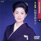 DVDカラオケ/石川さゆり《全曲本人歌唱》