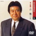 DVDカラオケ/吉幾三4《全曲本人歌唱》