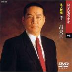 DVDカラオケ/千昌夫1《全曲本人歌唱》