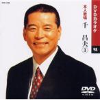 DVDカラオケ/千昌夫3《全曲本人歌唱》