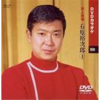 DVDカラオケ/石原裕次郎1《全曲本人歌唱》