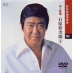 DVDカラオケ/石原裕次郎3《全曲本人歌唱》