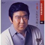 DVDカラオケ/石原裕次郎4《全曲本人歌唱》