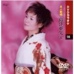 DVDカラオケ/島津亜矢4《全曲本人歌唱》