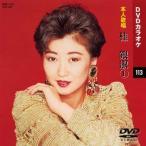 DVDカラオケ/桂銀淑1《全曲本人歌唱》