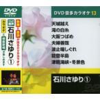 DVDカラオケ/石川さゆり 《全曲模範歌唱》