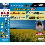 ショッピングカラオケ テイチクDVDカラオケ/音多ステーションW(TBKK−562)4月22日発売