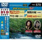 テイチクDVDカラオケ/音多ステーションW(TBKK-570)6月3日発売