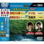 テイチクDVDカラオケ/音多ステーションW(TBKK−584)8月19日発売