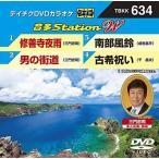 テイチクDVDカラオケ/音多ステーションW(TBKK-634)06月22日発売