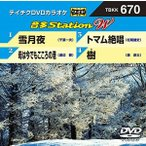 テイチクDVDカラオケ/音多ステーションW(TBKK-670)1月18日発売