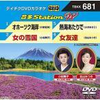 テイチクDVDカラオケ/音多ステーションW(TBKK-681)3月22日発売