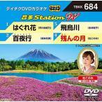 テイチクDVDカラオケ/音多ステーションW(TBKK-684)4月5日発売