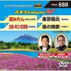 テイチクDVDカラオケ/音多ステーションW(TBKK-688)4月19日発売
