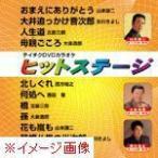 テイチクDVDカラオケ/ヒットステージ(TEBK-4047)