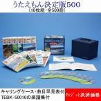 テイチクDVDカラオケ うたえもん決定版500(10枚組・全500曲入/クレジット価格)