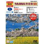 テイチクDVDカラオケ/うたえもん決定版50(TEBK-50001)
