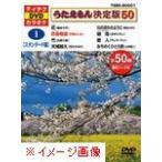 テイチクDVDカラオケ/うたえもん決定版50(TEBK-50002)