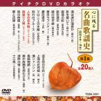 テイチクDVDカラオケ/心に残る名曲歌謡史/第1集(昭和6〜16年)(TEBK-5001)