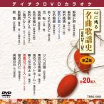 テイチクDVDカラオケ/心に残る名曲歌謡史/第2集(昭和10〜23年)(TEBK-5002)