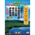 テイチクDVDカラオケ/民謡お国自慢2(TEBK-7007)