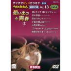 テイチクDVDカラオケ/想い出の青春2(TEBK−7013)11月19日発売