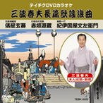 テイチクDVDカラオケ/三波春夫 長篇歌謡浪曲1(TEBK-8503)