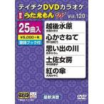 テイチクDVDカラオケ/うたえもんW25(TEBO-11120)06月22日発売