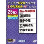 テイチクDVDカラオケ/うたえもんW25(TEBO-11124)12月14日発売