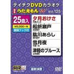 テイチクDVDカラオケ/うたえもんW25(TEBO-11125)2月22日発売