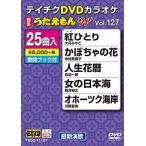 テイチクDVDカラオケ/うたえもんW25(TEBO-11127)4月19日発売