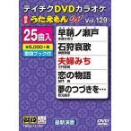テイチクDVDカラオケ/うたえもんW25(TEBO-11129)8月16日発売