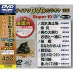 テイチクDVDカラオケ/スーパー10W(TEBO-1462)