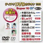 テイチクDVDカラオケ/スーパー10W(TEBO-1530)09月21日発売