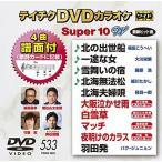 テイチクDVDカラオケ/スーパー10W(TEBO-1533)10月19日発売
