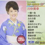 テイチクDVDカラオケ/スターカラオケ(TEBO-6041)川中美幸 5月20日発売