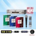 テイチクDVDカラオケセット/TEKJ-150M/お宝うたえもんJOY/ヒット演歌・歌謡曲(3枚組・全150曲+特典DVDソフト+DVDプレーヤー+マイク1本付)