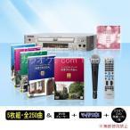 テイチクDVDカラオケセット/TEKJ-250M/お宝うたえもんJOY/演歌・懐メロ・定番曲(5枚組・全250曲+特典DVDソフト+DVDプレーヤー+マイク1本付)