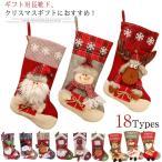 クリスマスのプレゼント用長靴下 ギフト袋 プレゼントポケット クリスマスストッキング プレゼント長靴下 クリスマスグッズ クリスマス飾り クリスマスプ