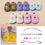 ショッピングベビーシューズ 送料無料 ブーティー 赤ちゃん ベビー ベビーシューズ ベビー ルームシューズ スリッパ 靴 ふわふわ ギフト 出産祝い 赤ちゃん 誕生日 贈り物 プ
